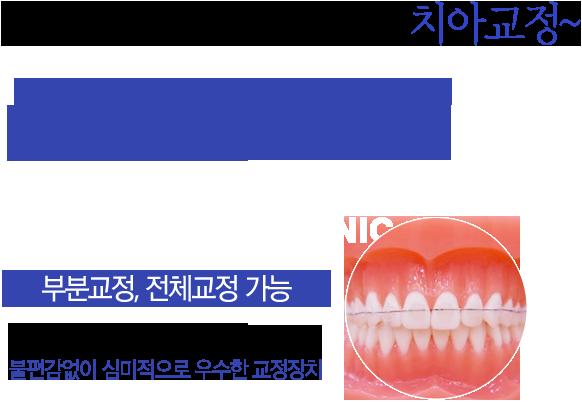 티나지 않게 자연스러운 치아교정! 투명튜브교정